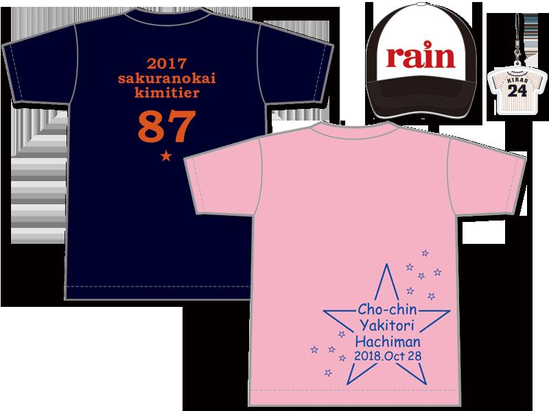 オリジナルTシャツ・キャップ・ストラップなど